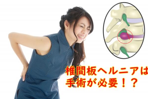 椎間板ヘルニアは手術が必要?