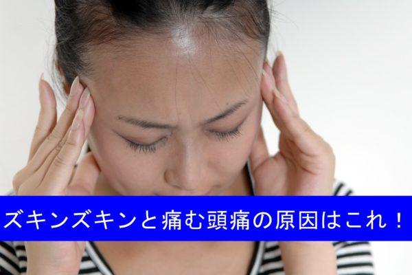 ズキンズキンと脈打つ頭痛はこれが原因だった!!