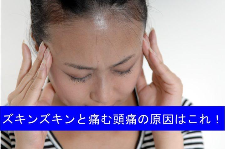 ストレートネック頭痛
