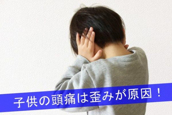 子供の頭痛・腰痛は歪みが原因かも!?