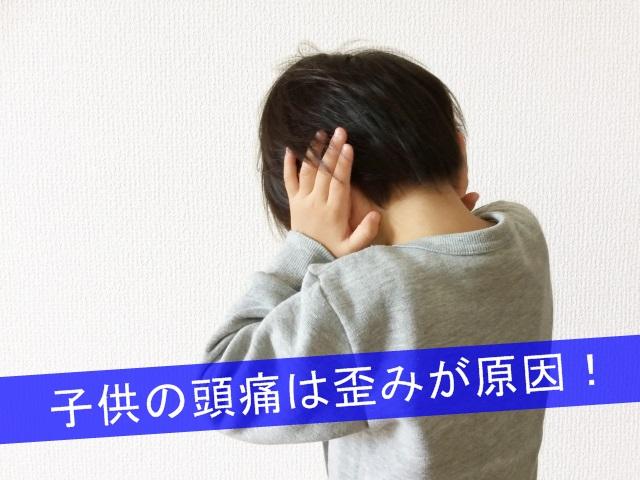 子供の頭痛とストレートネック