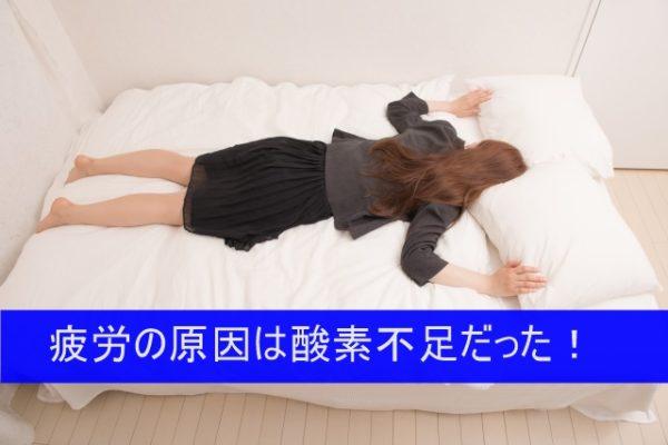 慢性的に疲労がとれない原因は酸素不足!