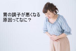 ストレートネックと胃の関係