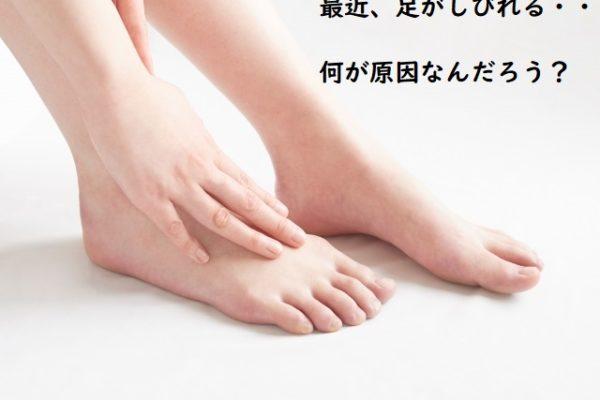 足がしびれる原因って何?