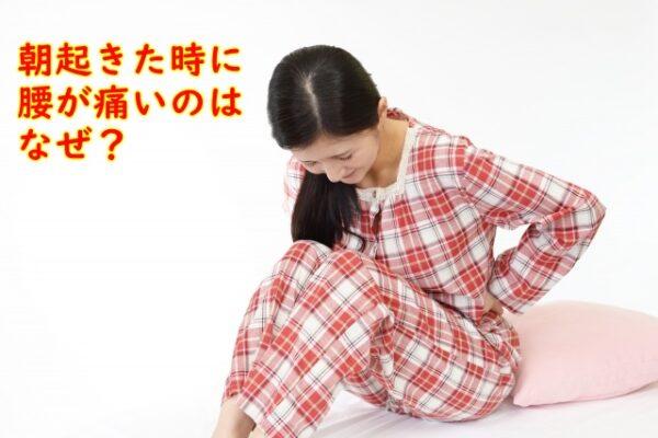 朝起きた時、腰痛くないですか?