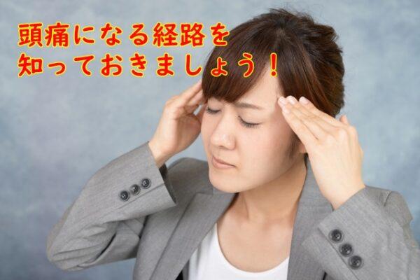 頭痛が起きる流れを知りましょう!